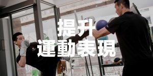 提升運動表現-勁緻物理治療所-運動訓練-台北市-中山區-內湖區