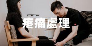 疼痛處理-腰酸背痛-下背痛-關節痛-膝蓋痛-退化-老化