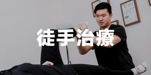 疼痛處理-徒手治療-勁緻物理治療所-邱炫瑋-物理治療師-疼痛科學-運動傷害-物理治療